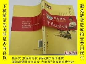 二手書博民逛書店《于丹《論語》心得》16開罕見2007年1版12印Y203467