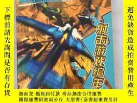 二手書博民逛書店射擊遊戲編年史《模擬與遊戲》增刊罕見帶盤Y25607