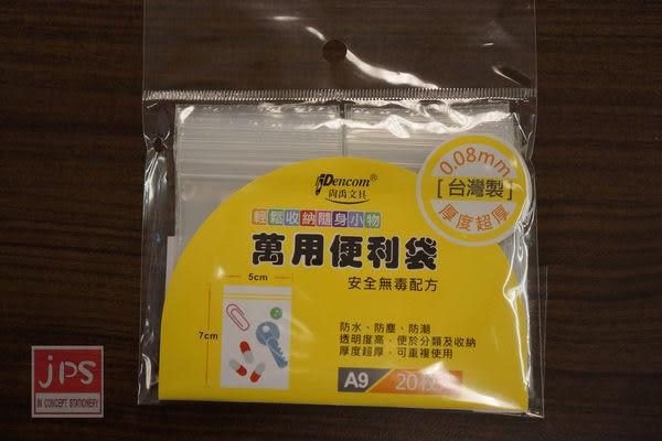 [尚禹] A9萬用便利袋(PE-A9)