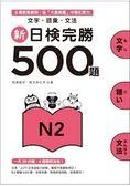 新日檢完勝500題N2:文字‧語彙‧文法