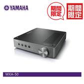 【期間限定+24期0利率】日本 YAMAHA  WXA-50 無線串流擴大機 公司貨