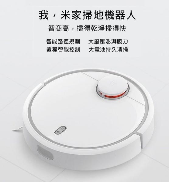【Love Shop】限宅配 小米正品 米家掃地機器人/家用全自動掃地機無線智慧超薄清潔吸塵器
