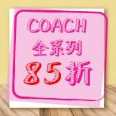 【全系列85折】COACH全系列任挑任選只要85折!