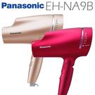 (特賣)送化妝包組 Panasonic 國際牌 奈米水離子吹風機 EH-NA9B 公司貨 免運