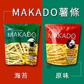 泰國 MAKADO麥卡多 薯條 (原味/海苔) 27g/包 兩種口味 餅乾