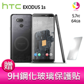 分期0利率  HTC EXODUS 1s 比特幣區塊鏈智慧型手機   贈『9H鋼化玻璃保護貼*1』