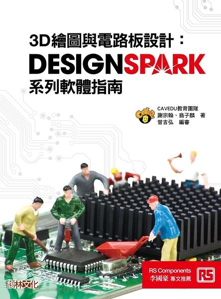 (二手書)3D繪圖與電路板設計:DesignSpark系列軟體指南