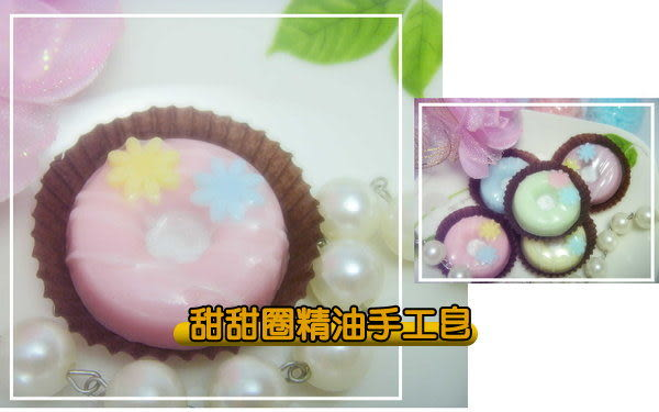 甜甜圈 香皂 婚禮小物/ 送客禮/ 浪漫婚禮/ 貴賓送禮/手工皂/60個