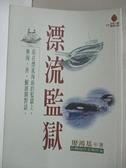 【書寶二手書T7/一般小說_AJ3】漂流監獄_廖鴻基