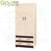 【綠家居】亞蘭仕 環保2.8尺南亞塑鋼二門二抽衣櫃/收納櫃