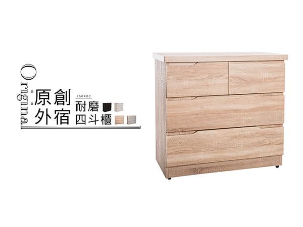 床頭櫃 床邊櫃 原創外宿耐磨四斗櫃/ 16048C-四色【多瓦娜】