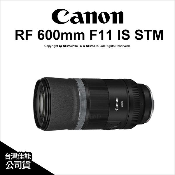 【現貨 可刷卡】Canon RF 600mm F11 IS STM 望遠鏡頭 拍鳥 飛羽 生態 演唱會 公司貨 薪創數位