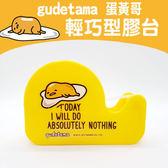 gudetama 蛋黃哥 輕巧型膠台 三麗鷗 授權正版品 小膠帶 迷你膠台 (購潮8)