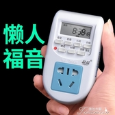 定時器-定時器開關插座充電保護電瓶電動車自動斷電智慧 提拉米蘇