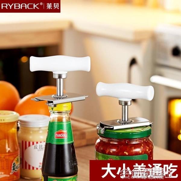 開瓶器 擰蓋器 省力開罐器玻璃罐頭開蓋神器罐頭刀廚房擰瓶蓋開瓶器家用 名創家居館