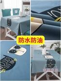 桌墊子小清新布藝棉麻防水防燙防油免洗桌布茶几網紅餐桌椅子套罩