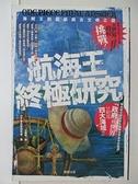 【書寶二手書T4/漫畫書_BNG】航海王終極研究-海賊王的血脈與古文明之謎_OP考古學研究會