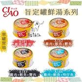 CIAO〔貓咪旨定罐鮮湯系列,4種口味,80g,日本製〕(單罐)