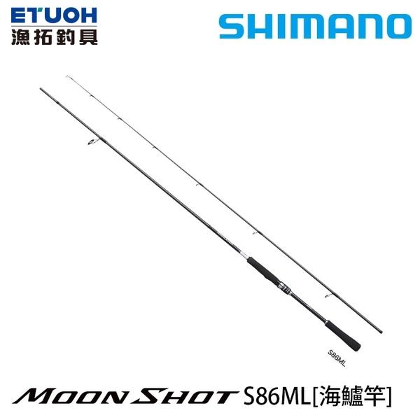 漁拓釣具 SHIMANO 21 MOONSHOT S86ML [海鱸竿]