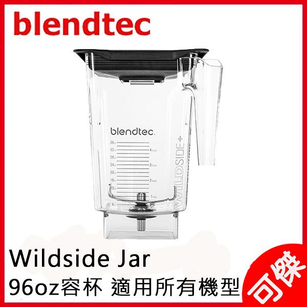 美國 Blendtec WildSide Jar 容杯含蓋 96oz 公司貨 適用 EZ,HP3,Connoisseur825,Spacesave