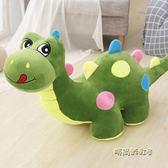 卡通可愛恐龍毛絨玩具動物公仔抱枕小玩偶布娃娃女孩兒童禮物生日「時尚彩虹屋」