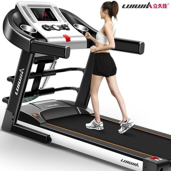 跑步機立久佳 MT900跑步機家用款小型女室內迷你電動折疊超靜音健身DF 維多原創