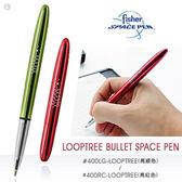 Fisher Space Pen 旋轉樹圖案子彈型太空筆#400LG-LOOPTREE亮綠 / #400RC-LOOPTREE亮紅【AH02185】99愛買生活百貨