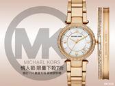 【時間道】*限量特價*MICHAEL KORS 手環禮盒組系列帶錶/白蝶貝面鑽框金鋼 (MK3505)免運費