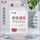 潤滑液 按摩油 持久液 情趣用品 日本Drywell 渋い井 男用久戰延時濕巾 12片入