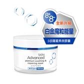 Skin Advanced 白金舒潤水漾金箔凝露凍膜 80g