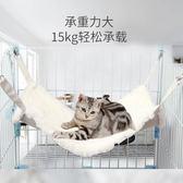 創逸貓吊床掛窩籠子用貓秋千寵物吊床麂皮 高密小兔絨雙面可用YXS    韓小姐的衣櫥