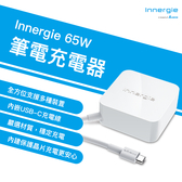 Innergie 65W 65瓦 USB-C 筆電 充電器 多重智能保護 PD 充電 Type-C