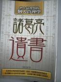 【書寶二手書T7/財經企管_GPU】諸葛亮遺書_東方聞睿