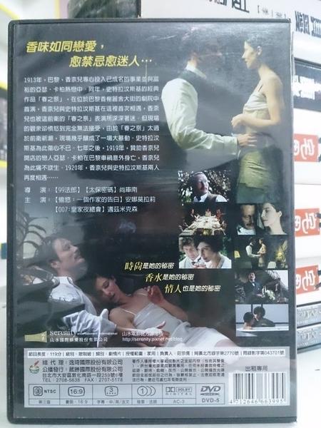 挖寶二手片-H11-054-正版DVD*電影【香奈兒的秘密】安那莫格拉莉*邁茲米克森