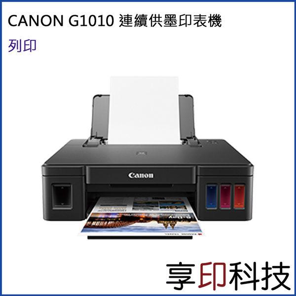 Canon PIXMA G1010原廠大供墨印表機 列印
