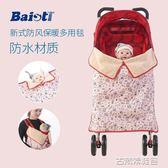 嬰兒防風毯 嬰兒多用毯推車蓋毯兒童背帶防風防雨毯寶寶抱被抱毯 古梵希