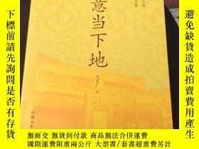二手書博民逛書店罕見禪意當下地Y7088 汕頭 汕頭 出版2013