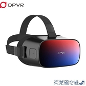 VR眼鏡 大朋P1 Pro 4K VR眼鏡一體機智能眼鏡4K超清電影天貓精靈語音家用高清頭戴 紓困振興 快速出貨