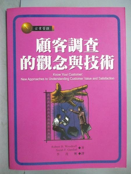 【書寶二手書T2/大學商學_ETJ】顧客調查的觀念與技術-企業管理23_李茂興, RobertB.Woo