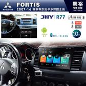 【JHY】2007~16年MITSUBISHI三菱 FORTIS專用 10吋螢幕 R77系列安卓機*8核心4+64※倒車選配