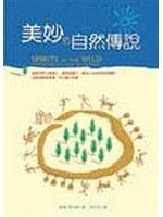 二手書《美妙的自然傳說--Spirits of the Wild:The World's Great Nature Myths》 R2Y ISBN:9576073839