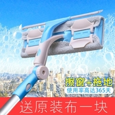 擦玻璃器雙面伸縮桿擦窗神器高樓刮水器清潔清洗刷洗窗戶工具家用 英雄聯盟MBS
