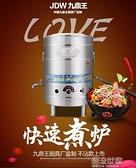 九鼎王加厚多功能煮面桶商用煮面爐燃氣麻辣燙爐燃氣保溫湯面爐機MBS『潮流世家』