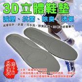 金德恩 台灣製造 立體3D透氣抑菌成人鞋墊/男女適用L號