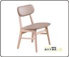 {{ 海中天休閒傢俱廣場 }} 降價優惠 餐椅系列 凱夫原木洗白淺咖啡皮餐椅(限量2張)