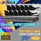 大華監視器套餐DHI-XVR5116HE 16路主機+DH-HAC-HFW1200MN-I2 200萬畫素 攝影機*12