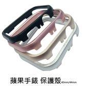 蘋果 鋁合金錶框 蘋果手錶保護殼 蘋果手錶裱框 applewatch保護殼 iWatch4 40MM 44MM
