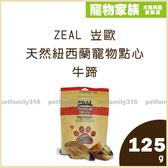 寵物家族-ZEAL 岦歐 天然紐西蘭寵物點心 牛蹄 125g