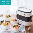 生活元素陶瓷電熱飯盒保溫飯盒可插電加熱飯盒自動帶飯神器蒸熱飯 摩可美家