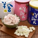 羊舍.原味羊乳片+草莓羊乳片(130粒/罐,共2罐)﹍愛食網